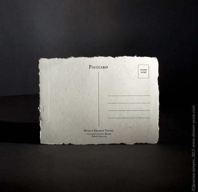 kremlin-card-back