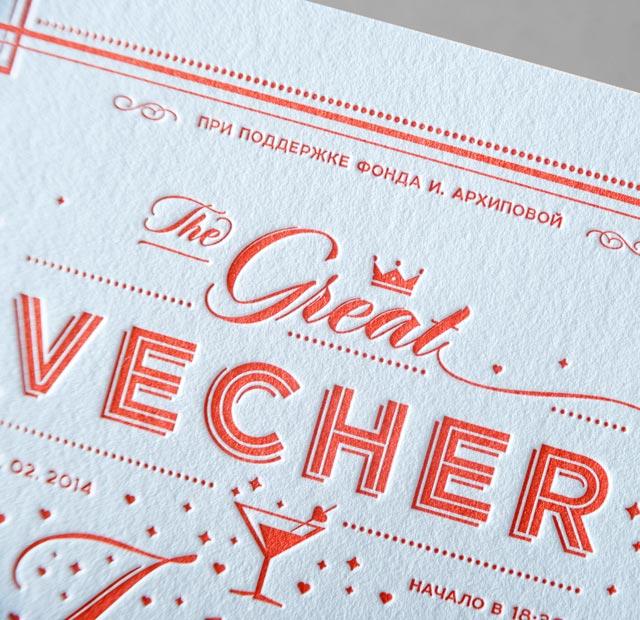 vecher_poster_pr