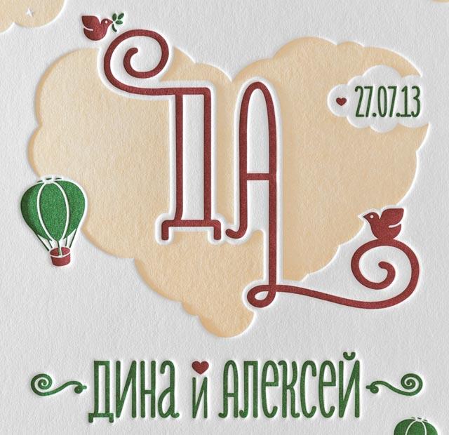 wd_dina_alexey_p
